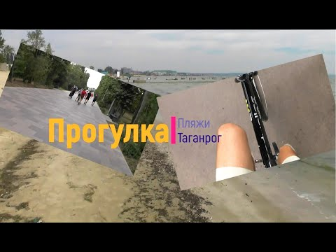 Пляжи Таганрога (июнь 2019), Вело прогулка Таганрог