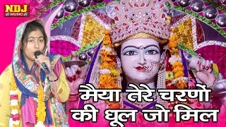 Video Maiya Tere Charno Ki Dhool Jo Mil Jaye   Latest Mata Bhajan 2017   Manoj Choudhary download MP3, 3GP, MP4, WEBM, AVI, FLV April 2018