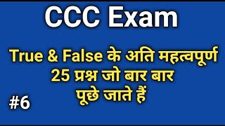 CCC True and False Questions and Answers   ccc computer course in hindi
