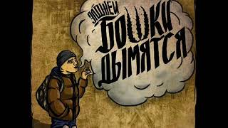 Allj Элджей Бошки дымятся Альбом