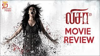 Lisaa 3D Movie Review   Lisaa Movie Public Review   Anjali   Sam Jones   Brahmanandam