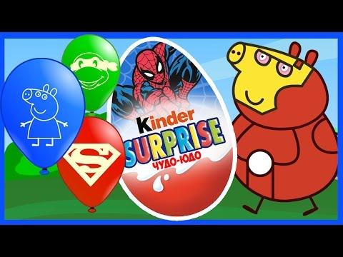 Свинка Пеппа - Киндер сюрприз - Супергерои - Бэтмен - Капитан Америка - Человек-Паук - Пеппа Пиг