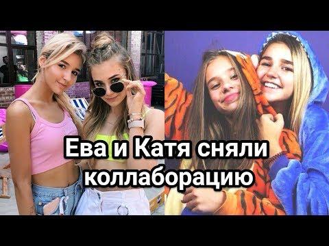 Ева Миллер и Катя Адушкина сняли коллаборацию // XO LIFE