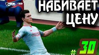 FIFA 16 Карьера за ИГРОКА #30 ПЕРЕХОД БЛИЗОК!!!