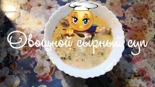 Рецепт Овощного сырного супа Очень вкусный и сытный