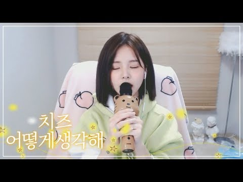 🍑치즈(Cheeze) – 어떻게생각해 (How do you think) COVER by 율이