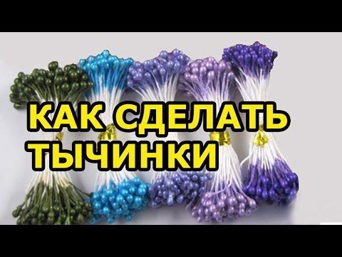 Как сделать тычинки для цветов