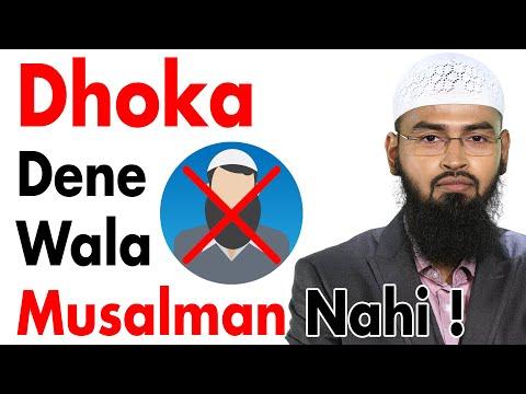 Dhoka Dena Islam Me Haram Hai Aur Jo Aysa Kare Woh Muslim Nahi By Adv. Faiz Syed