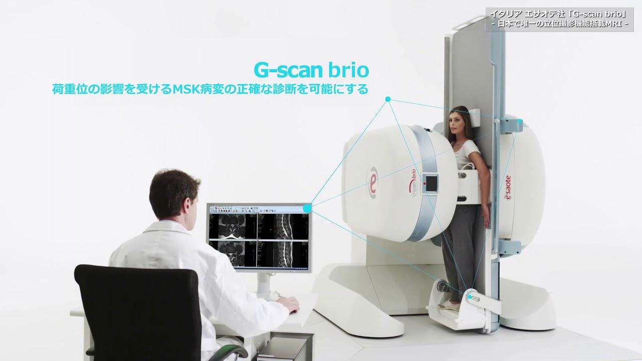 立位撮影機能搭載オープンMRI エサオテ社製 G-scan brio