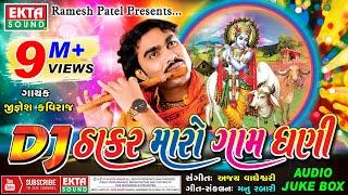DJ Thakar Maro Gam Dhani || Jignesh Kaviraj || Gujarati Song