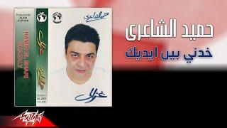 Hamid El Shaeri - Khodny Bein Edeik | حميد الشاعرى - خدني بين اديك