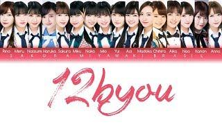 Gambar cover HKT48 - 12BYOU [12 Seconds/12秒] Lyrics [KAN ROM PTBR]
