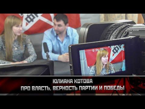 Юлиана Котова - про власть, верность партии и победы