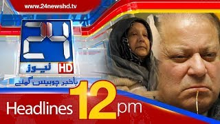News Headlines | 12:00 PM | 18 June 2018 | 24 News HD