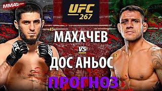 Махачев БЕЗ ШАНСОВ? Ислам Махачев vs Рафаэль Дос Аньос на UFC 267 / РАЗБОР и ПРОГНОЗ.