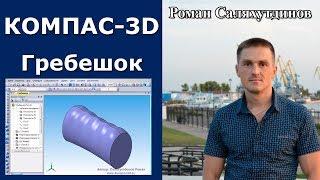 КОМПАС-3D. Урок Гребешок. Поверхностное моделирование.(Уроки по КОМПАС-3D на сайте: http://secret.kompas3d.su., 2014-02-06T10:45:14.000Z)