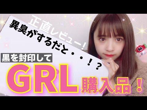 【GRL】グレイルトップス購入品☃️正直レビュー・・!【衝撃】