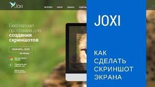 Как сделать скриншот экрана | программа  joxi