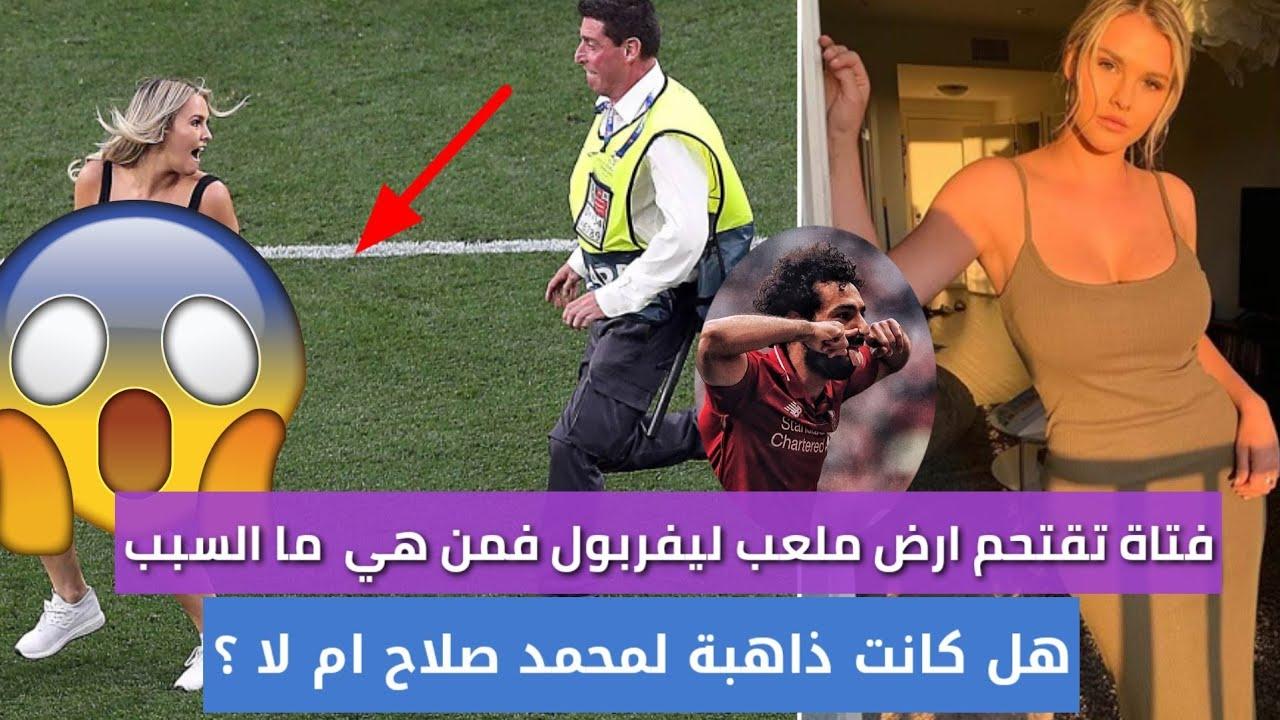 من هي الفتاة التي اقتحمـت ارضية ملعب مباراة ليفربول وتوتنهام وحقيقة ذهابها ل محمد صلاح وسبب نزولها