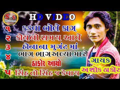 Ashok Thakor Ll Zalora Live  Pograme Ll Part 1   HD Video 5  NEW SONG 2019