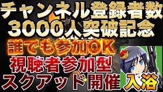 [Blackout] チャンネル登録者数3000人記念!視聴者参加型スクアッドやります! [GATE]