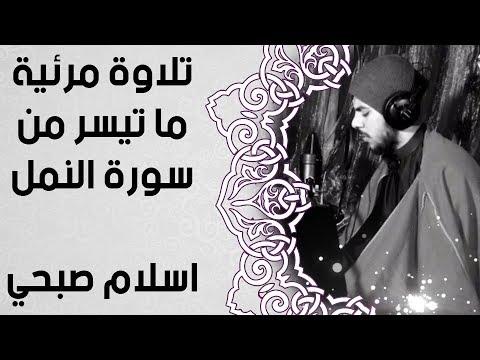 Download ما تيسر من سورة النمل   القارئ اسلام صبحي