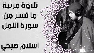 ما تيسر من سورة النمل | القارئ اسلام صبحي
