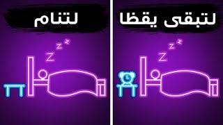 ٢٠ نصيحة غريبة لكنها فعالة لمساعدتك على النوم