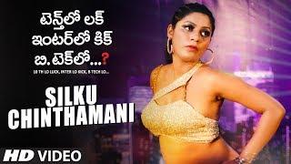 Silku Chinthamani Song | 10 Th Lo Luck, Inter Lo Kick, B Tech Lo… | Harish,Keerthi