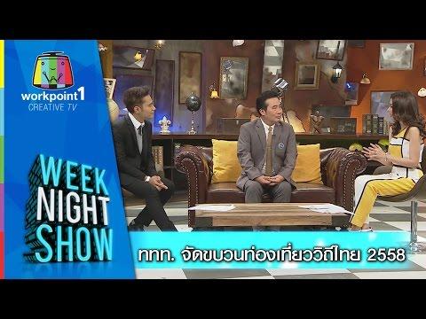 Weeknight Show_5 ม.ค. 58 (ททท.จัดขบวนท่องเที่ยววิถีไทย 2558)