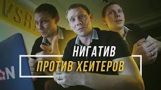 НИГАТИВ ПРОТИВ ХЕЙТЕРОВ #vsrap