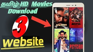 how download movie website | MY Tamil Tips |