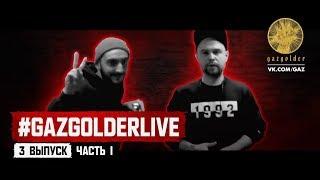 #GazgolderLive — 3 выпуск, 1 часть