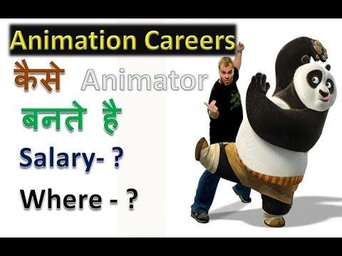 Animation Career In India | जानिए कैसे एक अच्छे Animator बन सकते हैं