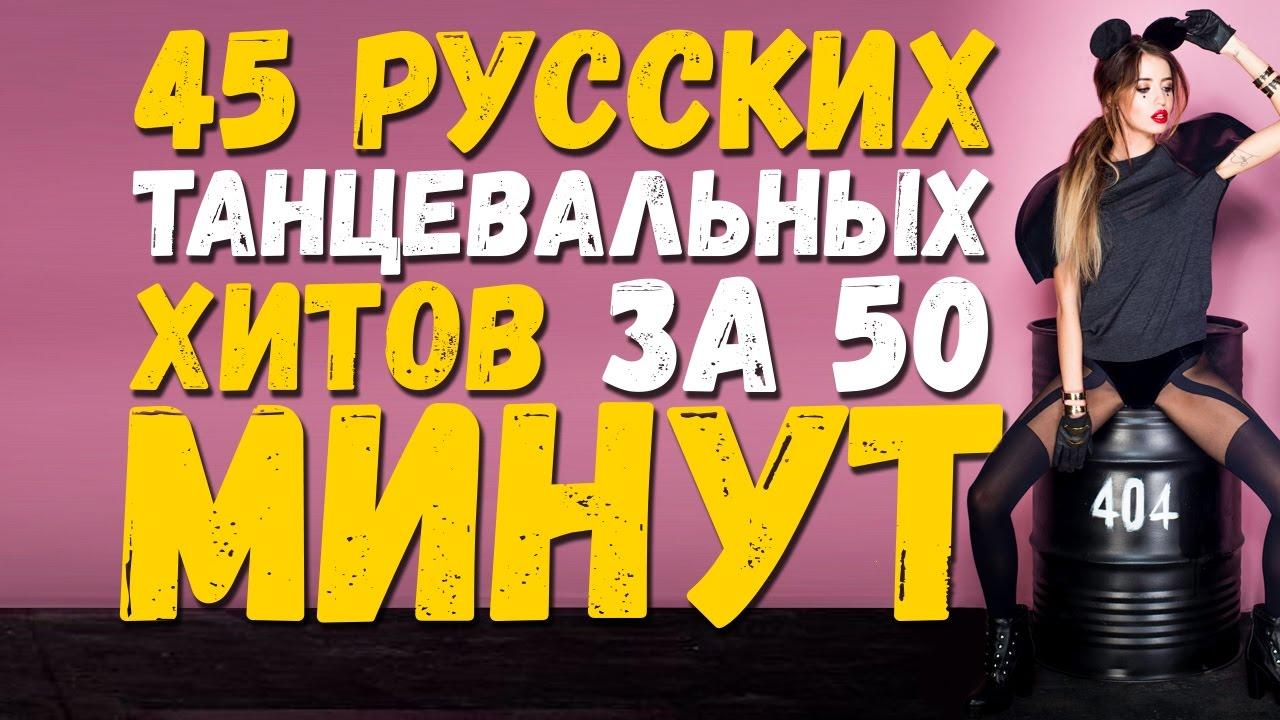 45 РУССКИХ ТАНЦЕВАЛЬНЫХ ХИТОВ ЗА 50 МИНУТ