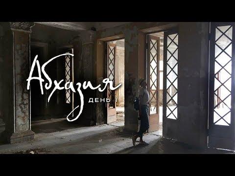 Дорога до Сочи   Граница   Гагра   Пицунда   Абхазия: день первый