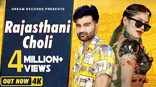 Rajasthani Choli- Amit Dhull | Gori Nagori | Narendra Dahiya | Monika Sharma |New Haryanvi Song 2021