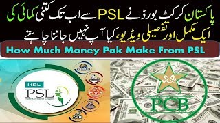 How PSL League franchise earn money | PSL ka system kaise work karta ha | Psl franchise profit