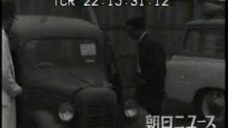 朝日ニュース昭和映像 昭和32年 No 614 自動車ニッポン