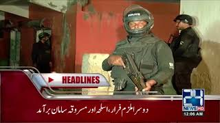 News Headlines | 12:00 AM | 19 June 2018 | 24 News HD