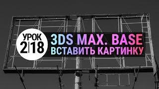 Урок 3d max 2.18 | Как вставить картинку в 3Ds MAX