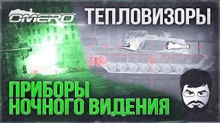 ЭТО ВАЖНО! ТЕПЛОВИЗОРЫ и ПРИБОРЫ НОЧНОГО ВИДЕНИЯ в War Thunder 1.91