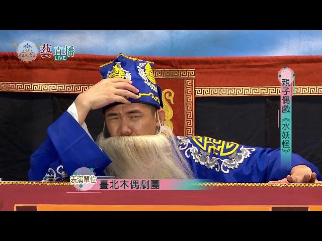中正紀念堂 藝直播精華【臺北木偶劇團 親子偶戲《水妖怪》】