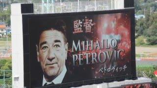 2016 明治安田生命J1リーグ ファーストステージ第12節 浦和レッドダイヤ...