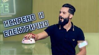Шоуто на Играчите! еп.1 | Искрено и Електрично с Искрата!