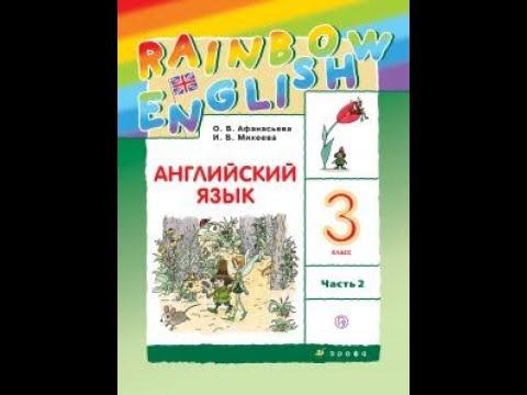 """Английский язык 3 класс C УМК """"Rainbow English 3"""" О.В.Афанасьева /часть 2/ Unite7/Step 7 стр. 52-56"""