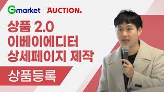 상품2.0 이베이에디터 상세페이지 제작 1