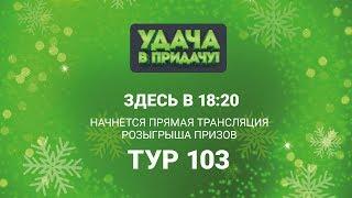 """Розыгрыш Призов 103 Тура Игры """"Удача В Придачу!"""""""