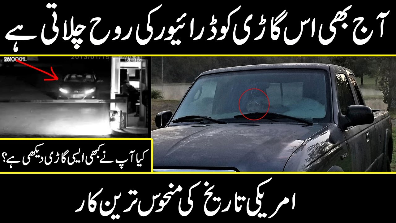 Vehicles Seen Driving Themselves in America   Urdu cover