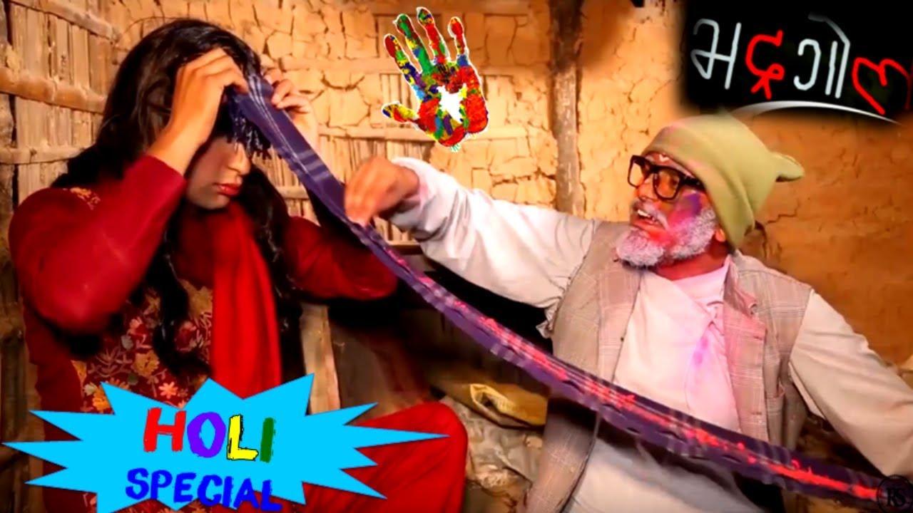 होली स्पेशल, Bhadragol, शुभ होली है !! शुभ होली  Comedy, Holi Special
